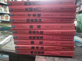 中国近代海战场纪实系列图书10本全.