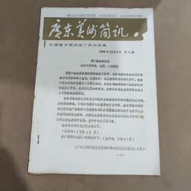 广东美术简讯-第八期