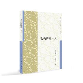 中国多民族文学丛书·第六辑:丢失的那一天