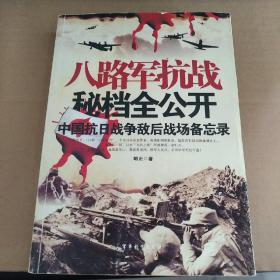 八路军抗战秘档全公开:中国抗日战争敌后战场备忘录