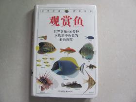 自然珍藏图鉴丛书 观赏鱼