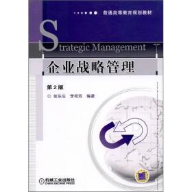 普通高等教育规划教材:企业战略管理(第2版)