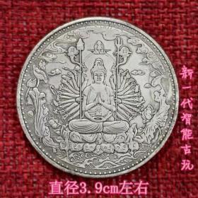 古代钱币银元银币大清铜币千手观音银元大悲咒心经复古银币