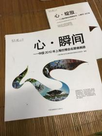 心·瞬间:中国2010年上海世博会志愿者画册