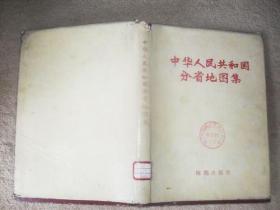 中华人民共和国分省地图集【馆藏】