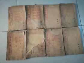 A4新增正续验方新编 全八册 线装  上海会文堂新记书局1911年,