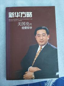 新华方略 关国亮的经营哲学