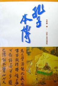孔子本传(一部真实、客观、历史的孔子传记)(1997年一版一印,自藏,品相十品)