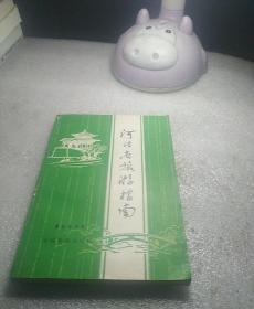 河北省旅游指南