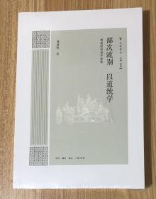 部次流别 以道统学:刘咸炘目录学论集(大家学术·段渝主编) 9787108060723