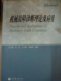 机械工程学科研究生教学用书:机械故障诊断理论及应用