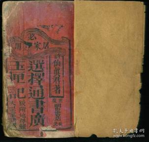 清代木刻本:选择通书广玉匣记(上下全)装订成一册