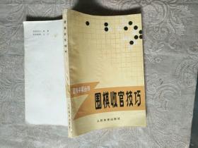 围棋书籍《围棋收官技巧》品相、作者、出版社、年代详情见图!2019.6.4