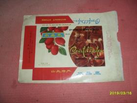 老商标:水晶枣 (山东特产)
