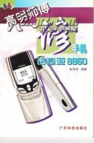 高明师傅修手机 诺基亚8210   1610