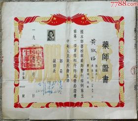 50年代卫生部长-李德全.傅连璋等签发-药师证书
