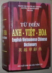 越南语原版书 英越华辞典 TU DIEN ANH - VIET - HOA English Vietnamese Chinese Dictionary
