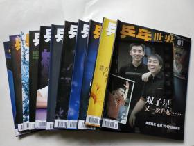 乒乓世界   (2013年第1-12期 、缺第 4期、共11期合售) (第1期无海报、其他10期海报全)