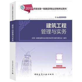 √☼☀☼☀㊣2019新版全国一级建造师考试用书 2019年一建教材 建筑专业 建筑工程管理与实务 单本 可开票 ㊣☀☼☀☼√