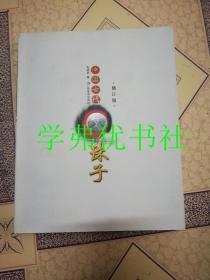 中国古代珠子(修订版)【平装本】