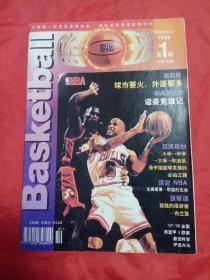 篮球 1998年第1期总第118期(有海报)
