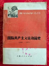 国际共产主义运动简史