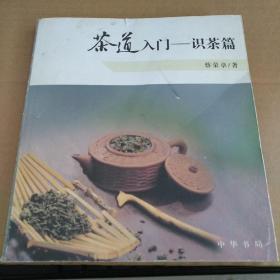 茶道入门——识茶篇