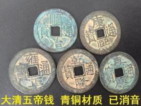 大清五帝钱 古钱币 雍正通宝 清代铜钱 5枚一套 青铜材质 已消音