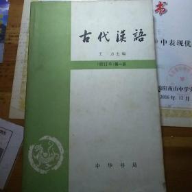 古代汉语第一册