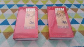 【稀有藏品】海派经典日历鉴赏2017【真实有货 实物 拍摄】【售价为单本价】