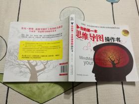 (正版)你的第一本思维导图操作书:全球第一本由思维导图官方机构认证的权威操作读本