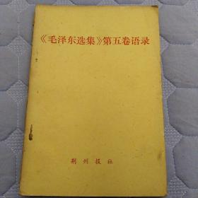 《毛泽东选集》第五卷语录   荆州报社编写