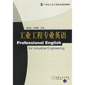 21世纪工业工程专业规划教材:工业工程专业英语