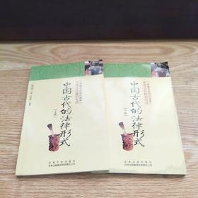 中国文化知识读本:中国古代的法律形式