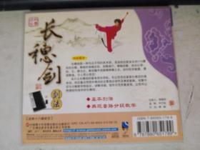 长穗剑剑法 VCD一碟