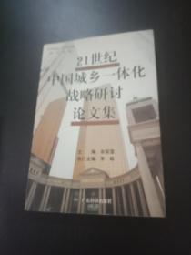 21世纪中国城乡一体化战略研讨论文集