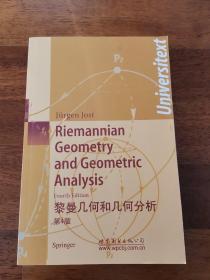 黎曼几何和几何分析 第四版 英文版