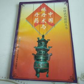 中国武功绝招丛书・中国炼丹术与丹药