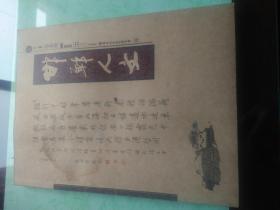 《邯郸人文》2008年第3期