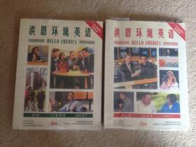 洪恩环境英语(第十一册):高级篇 PART II【附2VCD】