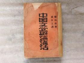 中国文学概论讲话【一九二九年六月初版.印2000册】有水印.详情看图片