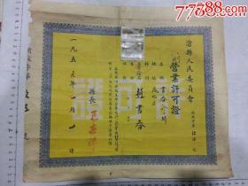1956沧县诊所营业许可证一张