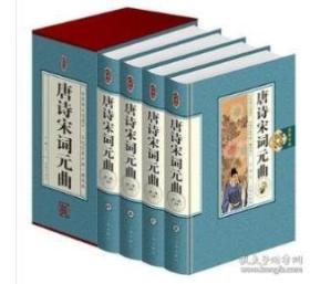 正版  珍藏版唐诗宋词元曲/(插盒)    16开4卷  9D02f
