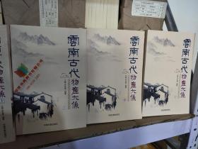 正版 云南古代物产大系 上中下 全3册 9787505970946 江燕 一版一印