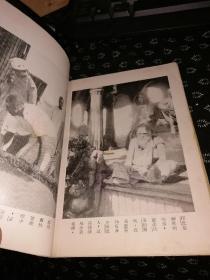 民国35年 万有画库12《神秘的印度》全是画