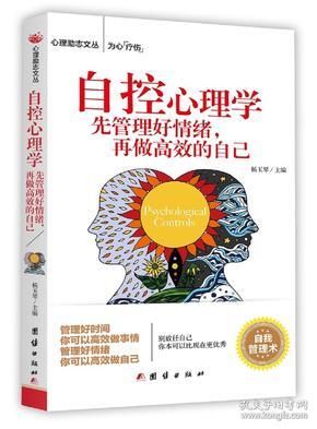 心理励志丛书:自控心理学 先管理好情绪,在做高效的自己