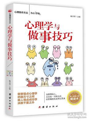 心理励志丛书:心理学与做事技巧