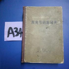 四角号码新词典~~~~~满25包邮!
