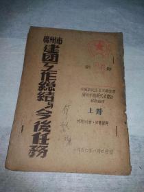 广州市建团工作总结与今后任务  1950印(油印本)