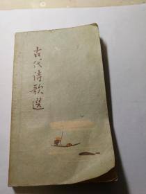 古代诗歌选 第三册 (傅抱石等插图)